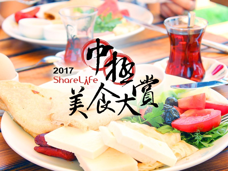 2017中極美食大賞