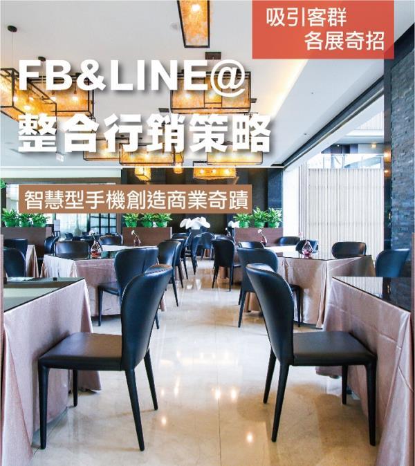 FB+LINE@整合行銷策略